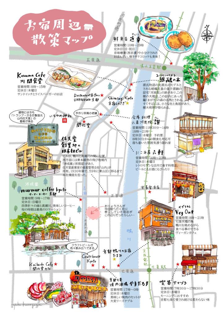 たまみ様しらさぎ様_お宿周辺散策マップ