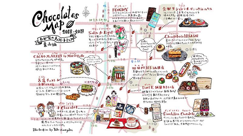 チョコレートマップ東山2018_サムネイル