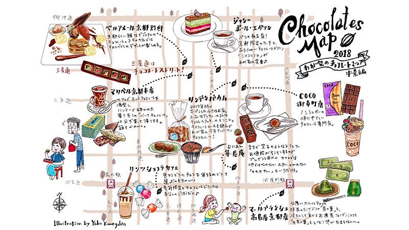 チョコレートマップ中京2018_サムネイル