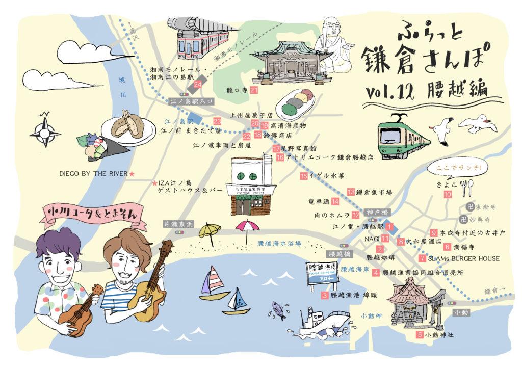 ふらっと鎌倉さんぽイラストマップ