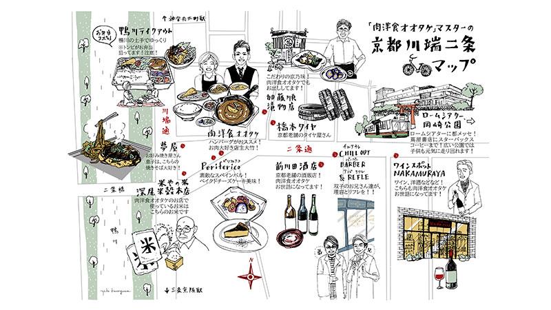 肉洋食オオタケマスターの川端二条イラストマップ