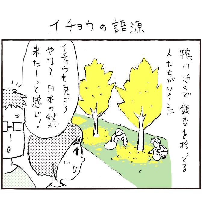 イチョウの語源-1