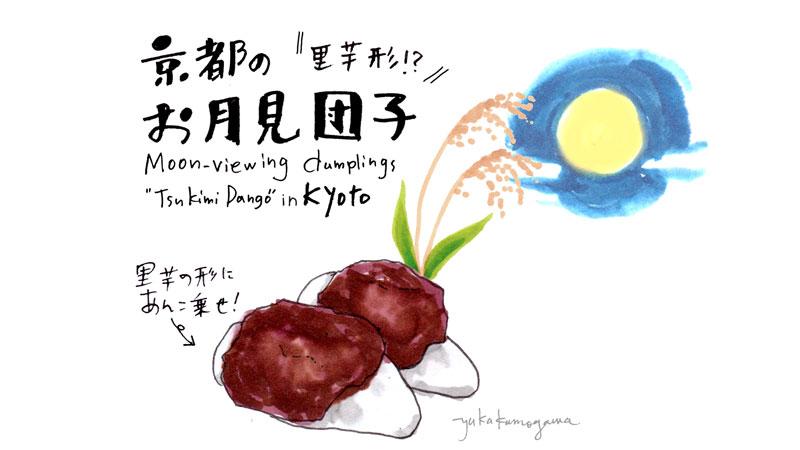 京都の月見団子_サムネイル