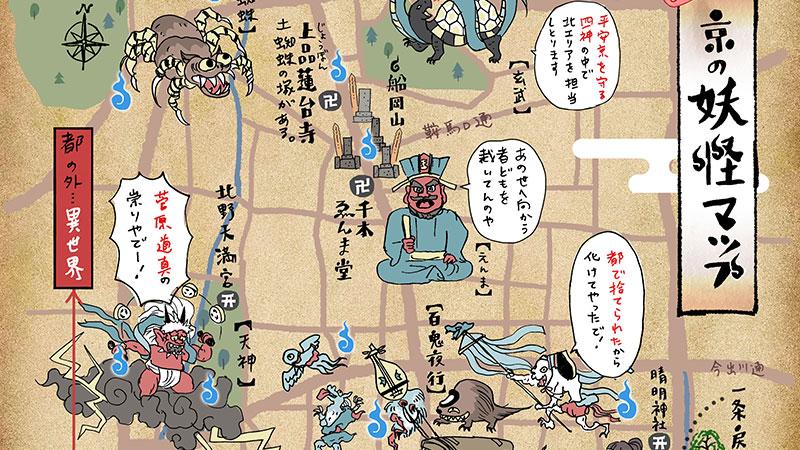 京都の妖怪マップ_サムネイル